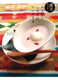 『漢方キッチン~ムリなく、しぜんに、いいカラダ