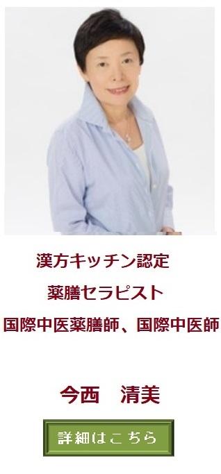 今西清美 講師紹介1