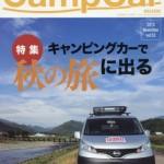 キャンプカーマガジンVOL52