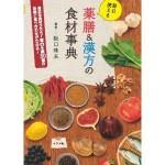 食材辞典表紙