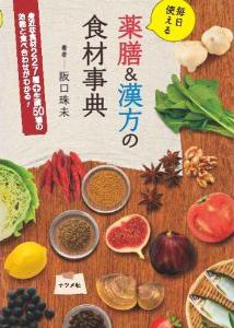 『毎日使える薬膳&漢方の食材事典』