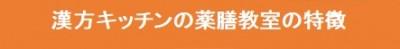 漢方キッチンの薬膳教室の特徴-2