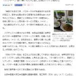 2015.8.24パクチー記事