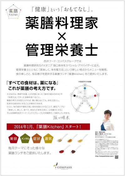1028_薬膳_趣旨説明ポスター