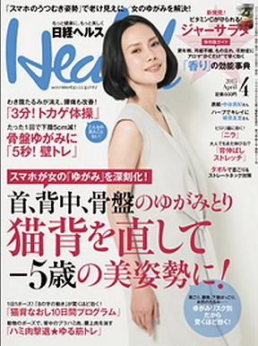 日経ヘルス2015.4月号