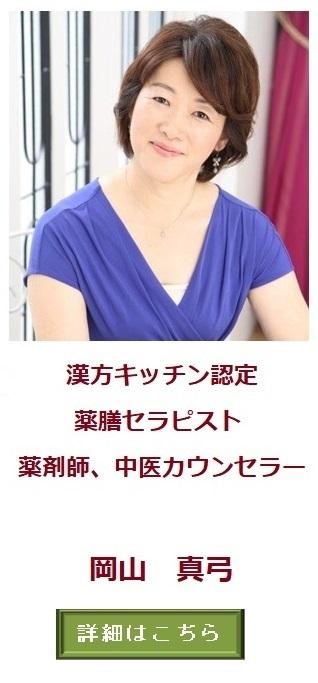 岡山真弓 講師紹介1