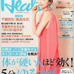 日経ヘルス2015年7月号