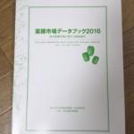biyoushinbun3