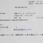 薬膳セラピスト商標登録-2_n