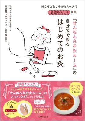 『自分でできるはじめてのお灸―外からお灸、中からスープで最強冷えとり作戦!』