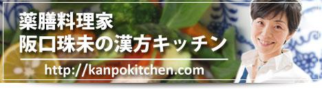 薬膳料理家 阪口珠未の漢方キッチン