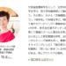 「全労災」に阪口珠未のインタビュー&レシピが掲載されました
