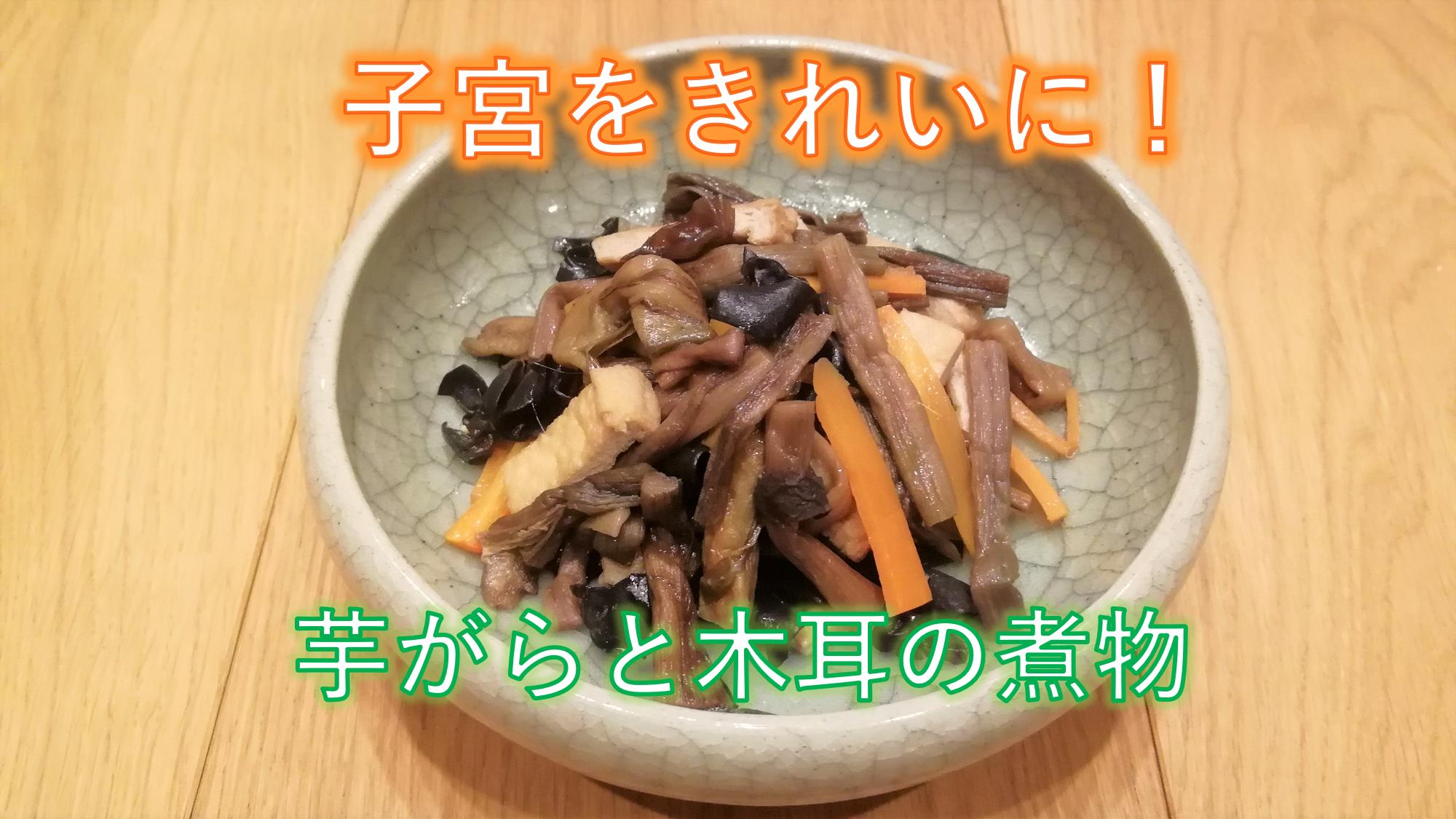 がら レシピ 芋 里芋の親芋 基本の食べ方と絶品レシピ